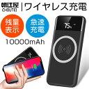 「今だけ200円オフ」モバイルバッテリー 10000mAh ...