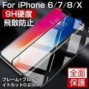iphone8 ガラスフィルム ブルーライトカット iphone7 強化ガラスフィルム iPhonexs 強化ガラスフィルム iphonexs ガラス保護フィルム iphone 7 plus 全面保護フィルム 0.23mm 硬度9H 飛散防止 iPhonex 液晶保護フィルム アイフォンxs iphone8 ケース ブラック ホワイト 赤色