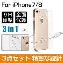 「半額」iphone8 ケース 透明 iPhoneケーブル ...
