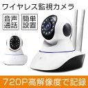 Wi-Fi対応カメラ 監視カメラ 防犯カメラ ワイヤレスカメラ WiFi無線接続 ネットワークカメラ...