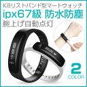 スマートウォッチ IPX67防水 日本語説明書 K8 活動量計 心拍計 歩数計 Bluetooth4.0 スマートブレスレット 着信通知 電話通知 SMS通知 消費カロリー 睡眠検測 アラーム 時計 iphone iOS & Android 父の日 フィットネスリストバンド 贈り物