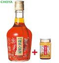 チョーヤ 『蝶矢特選人参酒 700ml+60ml 』 ロングセラー商品! ローヤルゼリーも配合