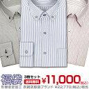 ブランドシャツ3枚入り福袋 長袖ワイシャツ メンズ 春夏秋冬 形態安定 百貨店ブランド ドレスシャツ 3枚セット | 高級 上質 (cmd998-000)(sa1)