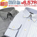 CHOYAシャツサイトの福袋[第三弾] 超形態安定 綿100% 百貨店ブランド ドレスシャツ 2枚セット メンズ CXD(sa1) 父の日
