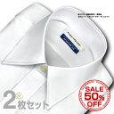 綿100%・標準体・長袖・2枚セット・ドレスシャツ白ブロード・レギュラーカラー・CHOYAシャツ(ワイシャツ・Yシャツ・ビジネスシャツ・50%OFF・SALE・...
