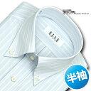 ★新商品★【ELLE HOMME】形態安定加工 涼感素材 ゆったり 半袖ブルーストライプ・ボタンダウンシャツ(ビジネスシャツ/ワイシャツ/Yシャツ/ドレスシャツ/S〜LL/メンズ)(zen423-440)