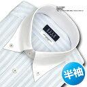 【ELLE HOMME】半袖 TC 形態安定加工 標準体 ブルーストライプ・ボタンダウン・クレリックシャツCHOYAシャツ/ドレスシャツ/ワイシャツ/Yシャツ/ビジネスシャツ/S〜LL(zen637-450)