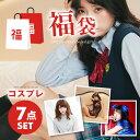 2020新年福袋 コスプレ 3000円