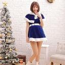 コスプレ 【Mフリー】スノーラヴァーズ サンタ コスプレ クリスマス セクシー衣装 M~Lサイズあり 3色展開 3点セット こすぷれ costume753 衣装