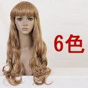 ショッピングウィッグ ウイッグ フルウィッグ 耐熱 wig カラー展開 ゆるふわ ロング カール コスプレ こすぷれ w202 衣装