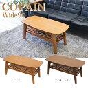 【あす楽】 シンプルでおしゃれな木製リビングテーブル コパン 幅90 棚付き ブラウン コンパクト ウォルナットとチークの2色 カフェテーブル 一人暮らしに最適