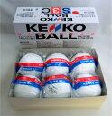 ナガセケンコー ゴム 検定球 ソフトボール 3号球 6個 (半ダース) コルク芯