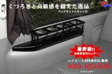 海狮200系列西格里Raguhoruda Shinke[ハイエース 200系 SGL ラグホルダー シンケ]