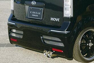 ムーブ L150/160 後期 ver.2 エアロ3点セット コンプリート K-BREAK(ケイブレイク)