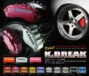オデッセイ RB3/4 年式:08.10~ (アブソルート) ファーストレーベル キャリパーカバー 【前後セット】 K-BREAK/ケイブレイク