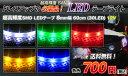 ☆訳あり在庫処分品☆《送料無料!!》即納可★超高輝度SMD LEDテープライト 8mm×60cm【30LED】
