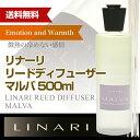 リナーリ(LINARI) リードディフューザー マルバ(MALVA) 500mlアロマディフューザー 【送料無料】【あす楽】