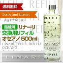 Oceano_refill_1
