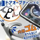 【ゴム付き!最新ver】非接触 ドアオープナー ver3.0 タッチレス ツール