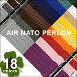【腕時計 ベルト】◆AIR NATO PERLON STRAP エアーナトーパーロンストラップ 腕時計用 時計ベルト 時計バンド 16mm 18mm 20mm 22mm 24mm【メンズ ミリタリー レディース ナイロン NATO ベルト クロノワールド】【あす楽対応】