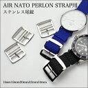 AIR NATO PERLON STRAP用316Lステンレス尾錠