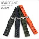 バネ棒付き 時計 ベルト 腕時計 バンド ISOFRANE イソフレーン ダイバーズラバーベルト 20mm ブラック ネイビー ブルー オレンジ