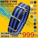 時計 ベルトディスコンカラー NATOタイプ・ナイロンストラ...