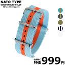 バネ棒付き 時計 ベルト 腕時計 ディスコンカラー NATO...