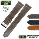 バネ棒付き 時計 ベルト Accurate Form アキュレイトフォルム Steer leather belt 艶ありヌメ革 ステアレザー【P10】