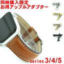 楽天時計ベルトの専門店クロノワールド【同時購入】Apple watch Series4対応 アップルウォッチ シリーズ4 38mm 40mm 42mm 44mm ベルトバンド 交換用 お得アダプター2個セット