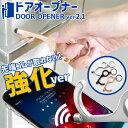 非接触 ドアオープナー ver2.1 つり革 ボタン押し スイッチ 便利グッズ