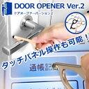 非接触 ドアオープナーVer.2 コロナ ウィルス 対策商品 外出時 ウイルス対