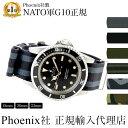 腕時計 ベルト Phoenix フェニックス社製 NATO軍 G10正規 ナイロンス トラップ 時計ベルト