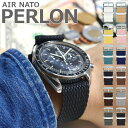 バネ棒付き 時計 ベルト 腕時計 バンド AIR NATO PERLON STRAP エアーナトーパーロンストラップ 16mm 18mm 20mm 22mm 24mm