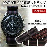 【腕時計 ベルト】◆NATO軍G10 正規ストラップ◆英国製 JamesBond2010 腕時計用 時計ベルト 時計バンド 18mm20mm22mm【メンズ ミリタリー nato