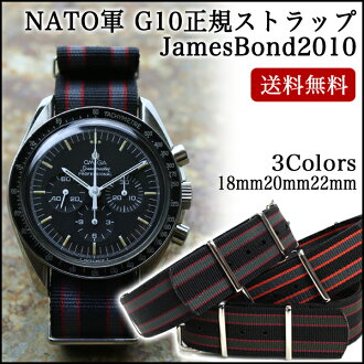 PHOENIX NATO G10 007 James Bond 2010 Watch Strap / Band 18, 20, 22mm