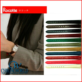 ★ Rocotte ロコッテ ★ lizard women's watch for-, belt watch, watch band 10・11, 12, 13・14 mm