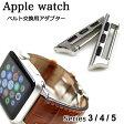 時計 ベルト◆Apple watch アップルウォッチ 38mm42mm ベルト交換用アダプター2個セット 【時計バンド 時計ベルト ミリタリー】
