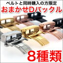 ◆I attach it to a clock belt of the purchase at the D buckle ◆ 16.18.20.22mm ◆ same time to entrust you and give a service; [free shipping] [watch] [men] [clock belt] [clock band]!
