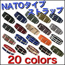 ◆『NATOタイプ・ナイロンストラップ』腕時計用・時計ベルト・時計バンド全20色◆ 18mm20mm22mm【あす楽対応】【送料無料】【メンズ】【ミリタリー】【レディース】