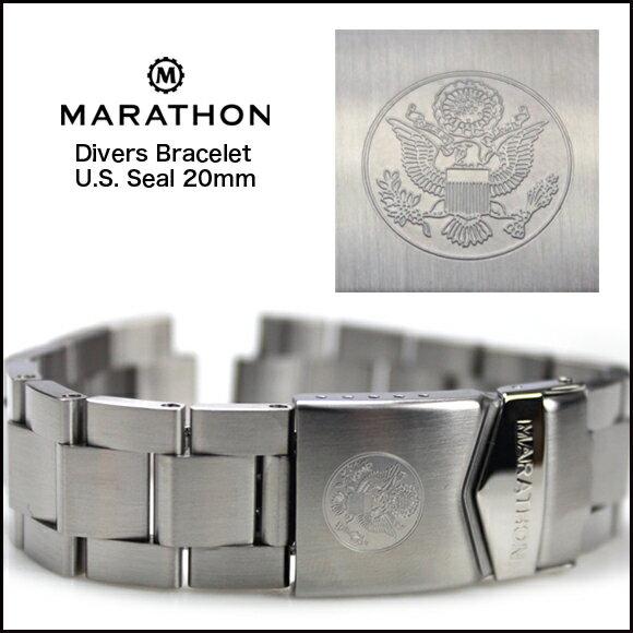 時計 ベルト 腕時計 時計バンド ミリタリーウォッチ アメリカ軍 MARATHON Divers Bracelet U.S. Seal マラソン ダイバーズ アメリカ合衆国章ブレスレット 20mm 316Lステンレス