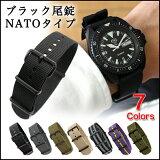 【腕時計 ベルト】◆ブラックシリーズ◆『NATOタイプ・ナイロンストラップ』時計ベルト 時計バンド 18mm20mm22mm 【メンズ ミリタリー nato NATO TIMEX
