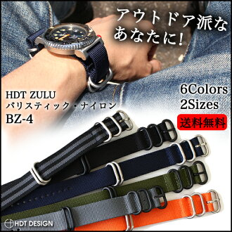 ◆ HDT ZULU 르 발리 스틱 나일론 밴드 BZ-4 시계 용 ・ 시계 벨트 시계 밴드 20mm22mm