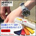 【あす楽対応】【送料無料】最高級のラバー素材を貴方の時計に腕時計 時計ベルト ラバー / 修理 交換 chronoworld