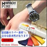 ◆HIRSCH Pure Caoutchouc ヒルシュ ピュア カウチューク 腕時計用・時計ベルト・時計バンド 18mm20mm22mm【あす楽対応】【】【メンズ】【ラバー】