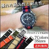◆HDT バリスティック NATOストラップ 腕時計用・時計ベルト・時計バンド 18mm20mm22mm【あす楽対応】【】【ナイロン】【メンズ】