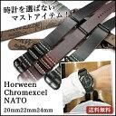 時計 ベルト◆Horween Chromexcel【NATO】ホーウィン クロムエクセル 20mm22mm24mm【時計バンド 時計ベルト 革ベルト 革】【オメガ ロ…