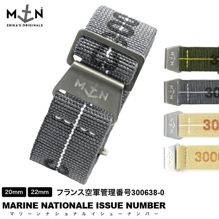 時計 ベルト 腕時計 バンド フランス MN STRAP MARINE NATIONAL ISSUE NUMBER マリーンナショナル イシューナンバー 20mm 22mm ブラック グレー オリーブ ストライプ ベージュ