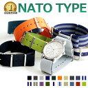 バネ棒付き 時計 ベルト 腕時計 クロノワールドNATOタイプ ナイロンストラップ 18mm 20mm 22mm