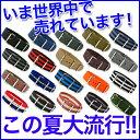 ◆『NATOタイプ・ナイロンストラップ』時計用ベルト・バンド全20色◆ 18mm20mm22mm【ナイロンベルト】【時計ベルト】【8月15日までポイント10倍】